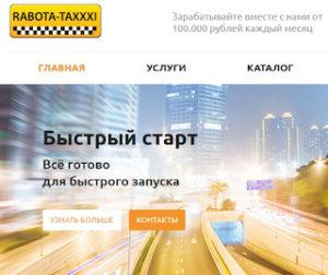 Изображение (такси) (1)
