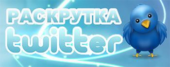 Раскрутка твиттерa